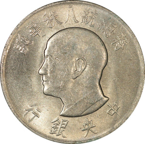 China republic TAIWAN 1 Yuan 55(1966) Y#543