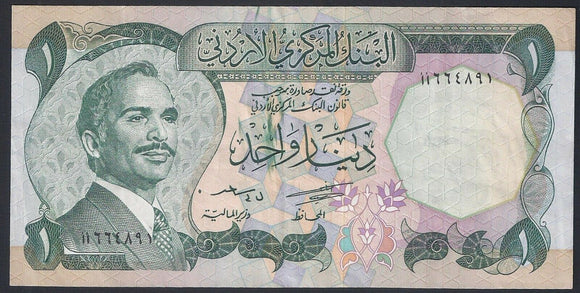 Jordan 1 dinar 1975-1992 P-18a, Sig#15, Text above Doorway. TtB#1