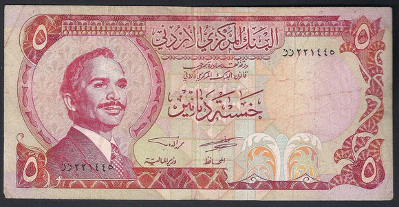 Jordan 5 Dinars ND, P-19b Sig#16 ZZ *REPLACEMENT*