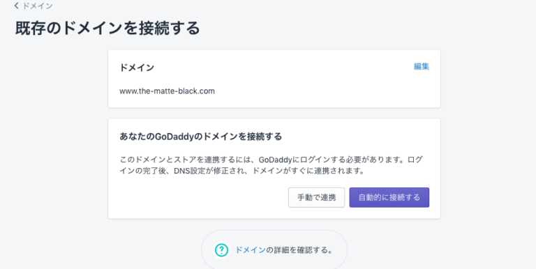 shopify domain 外部サービス