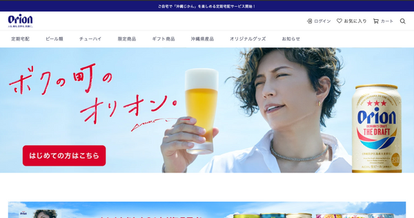 Orion Beer Shopify 沖縄 事例