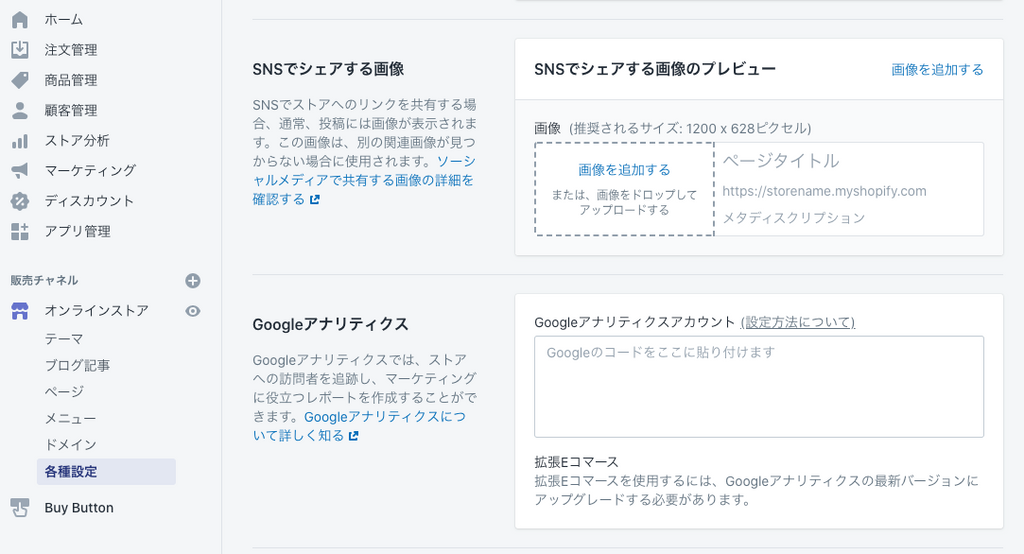 Google analytics shopify 管理画面
