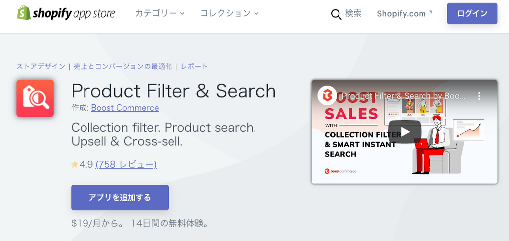 Shopify アプリ product filter & search 有料