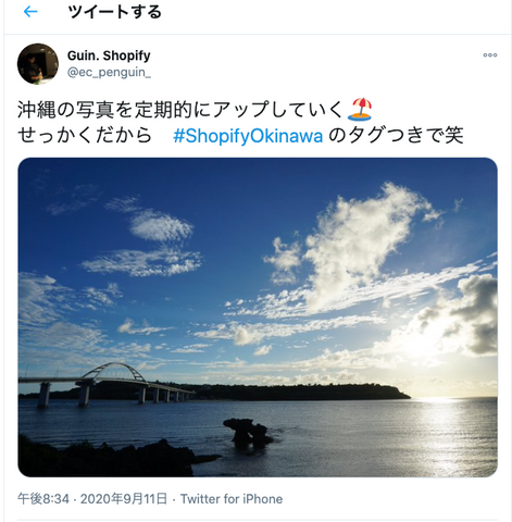 Shopify Twitter 投稿 Guin Takahashi