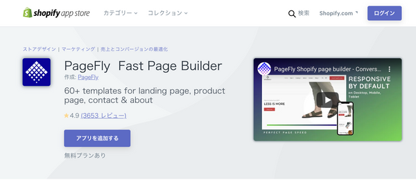 Shopify pagefly アプリ