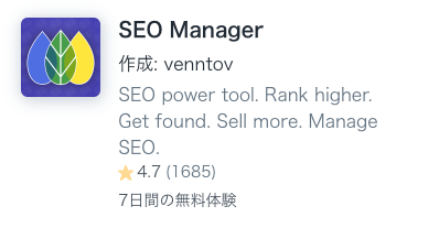 Shopify SEO Manager おすすめ アプリ