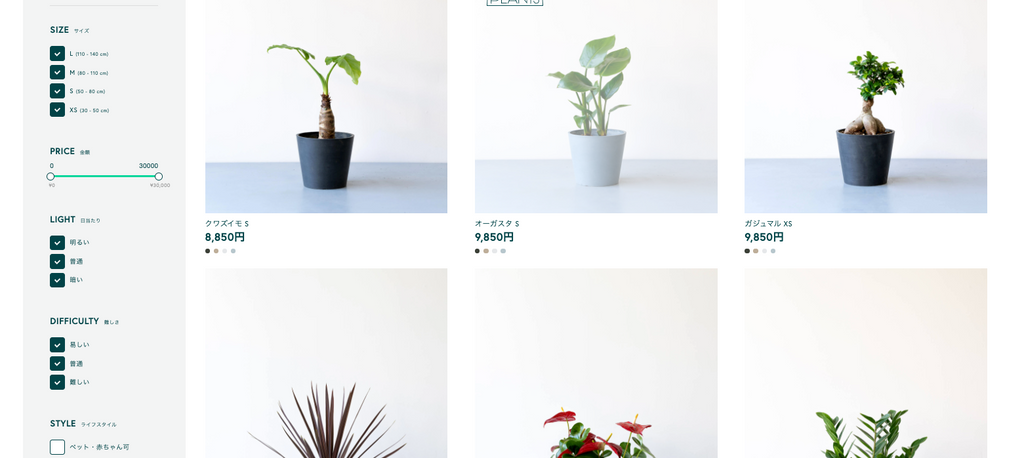 shopify search page and plants