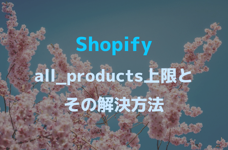 Shopify all_products 上限と解決方法