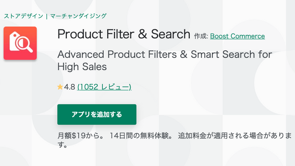 Product filter and search Shopify アプリ 絞り込み検索