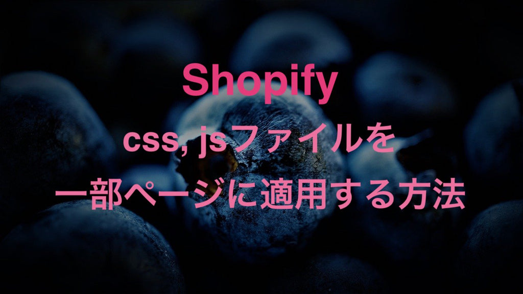 Shopify css js file apply blueberry