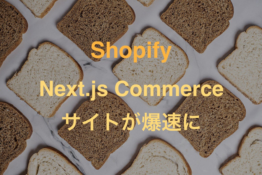 Shopify Next.js commerce