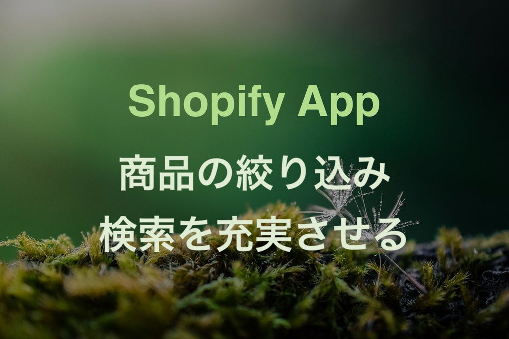 Product Filter & Search Shopify App 商品