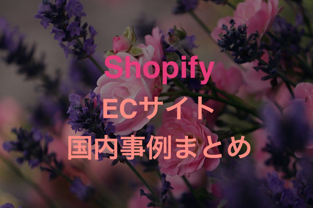 shopify ec japan sites examples
