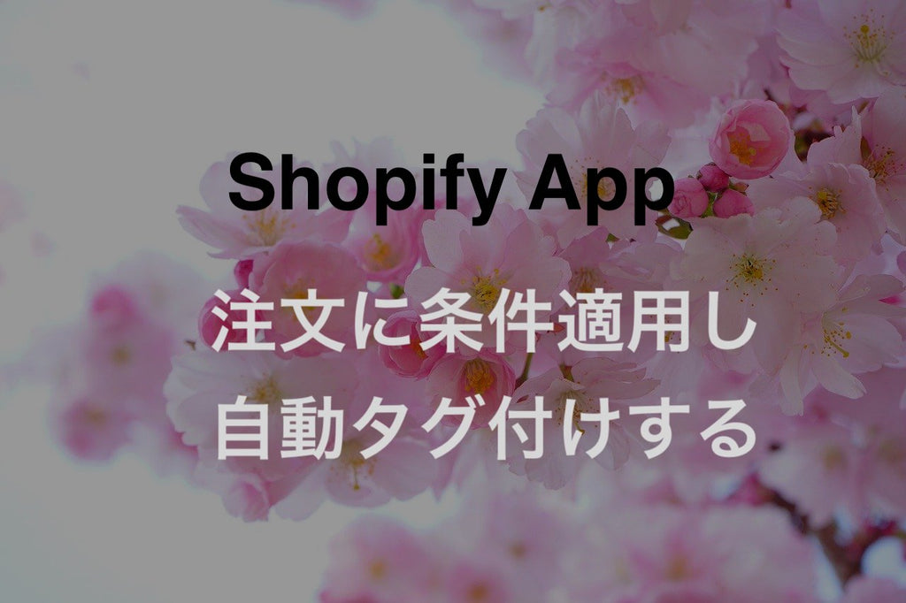 Shopify App 注文 自動タグ付け Easy Tagging