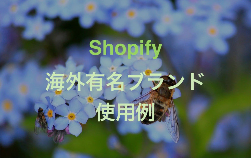 shopify overseas brands