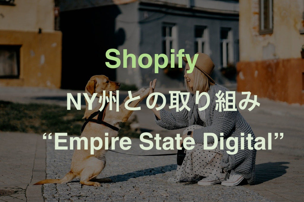 Shopify NY州 取り組み Empire State Digital