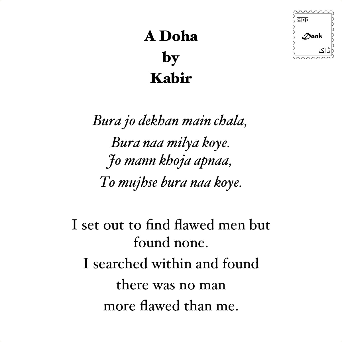 'Doha' - Framed Quote by Kabir