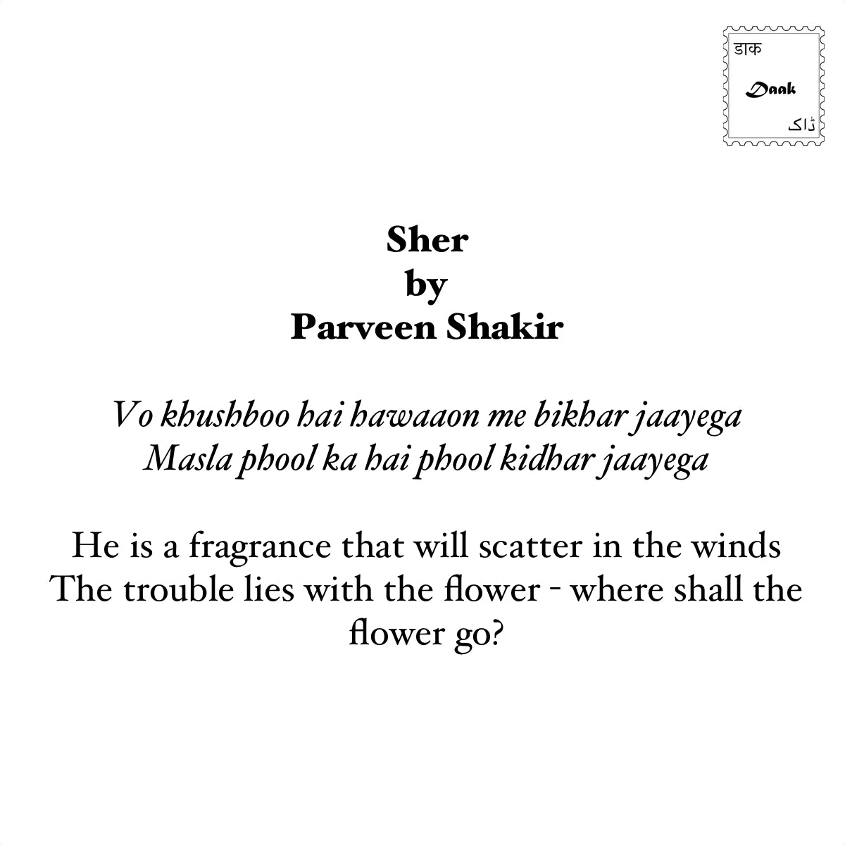 'Khushboo' - Framed Quote by Parveen Shakir