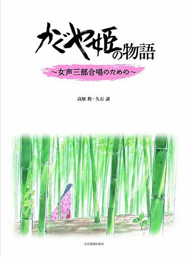 The Tale of Princess Kaguya for Female Chorus - Joe Hisaishi