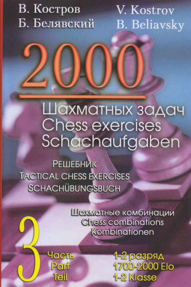 2000 Chess Exercises Part 3: Chess Combinations - Kostrov & Beliavsky