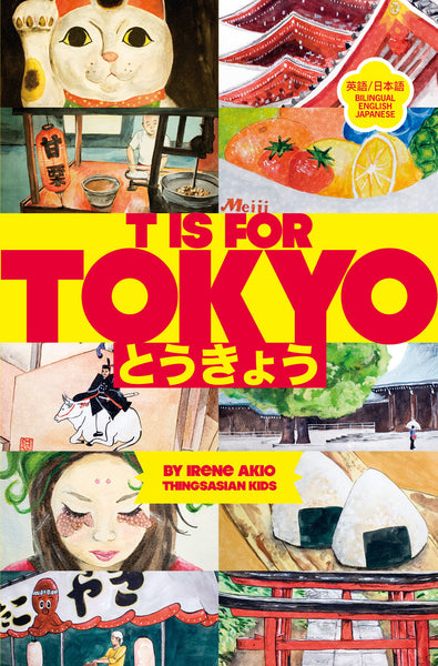 T is For Tokyo Book