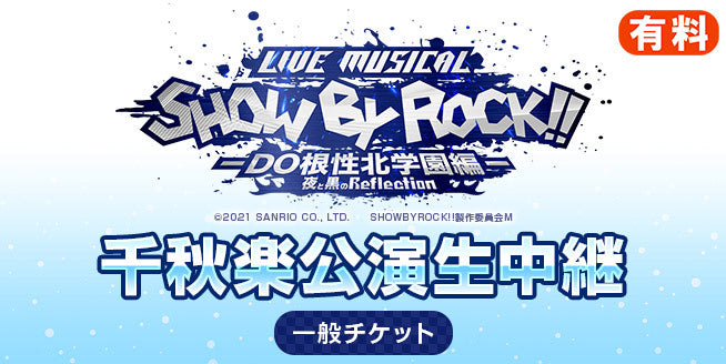 live-musical-show-by-rock-do根性北学園編-夜と黒のreflection-千秋楽公演生中継-一般チケット