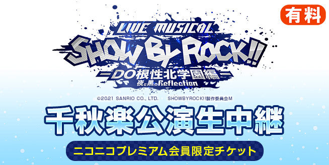 live-musical-show-by-rock-do根性北学園編-夜と黒のreflection-千秋楽公演生中継-ニコニコプレミアム会員限定チケット