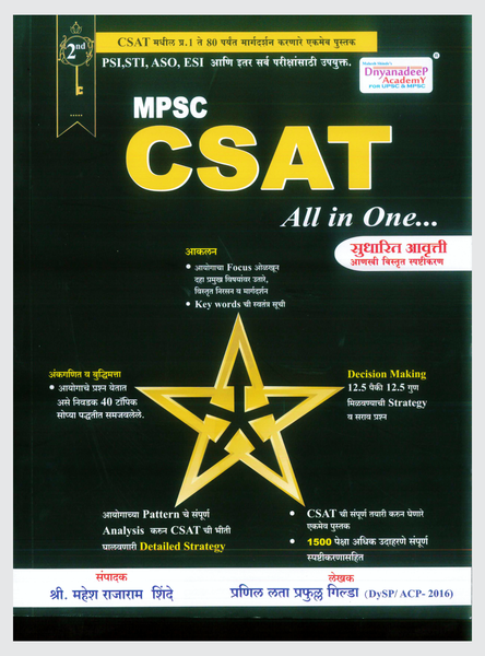 MPSC CSAT All in One 2nd Edition 2020 (Marathi)