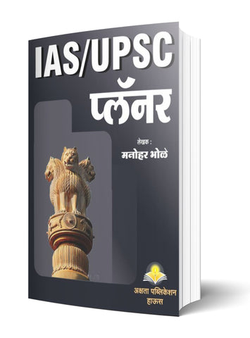 IAS/UPSC planner by Manohar Bhole Sir