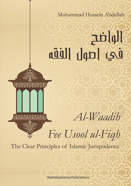 The Clear Principles Of Islamic Jurispudence (Al Waadih Fee Usul Al Fiqh) -الواضح في اصول الفقه- Volume 1 & 2