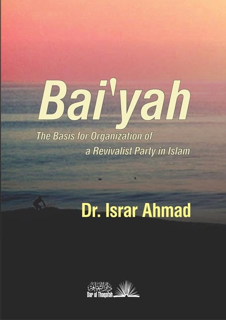 Bai'yah - The basis for Organisation of a revivalist party in Islam