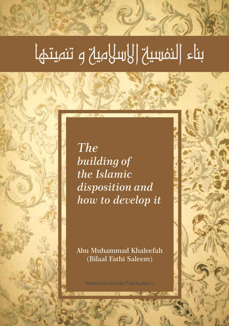 The building of the Islamic disposition (Nafsiya) and how to develop it