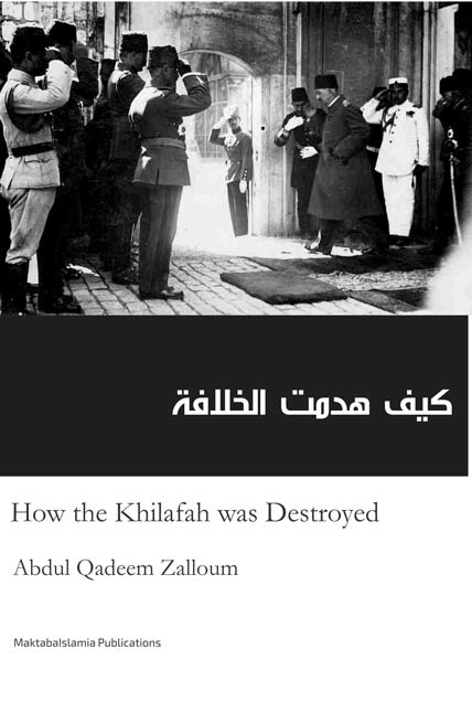 How the Khilafah Was Destroyed?