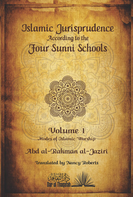 Islamic Jurisprudence according to the Four Sunni Schools - الفقه على مذاهب الاربعة