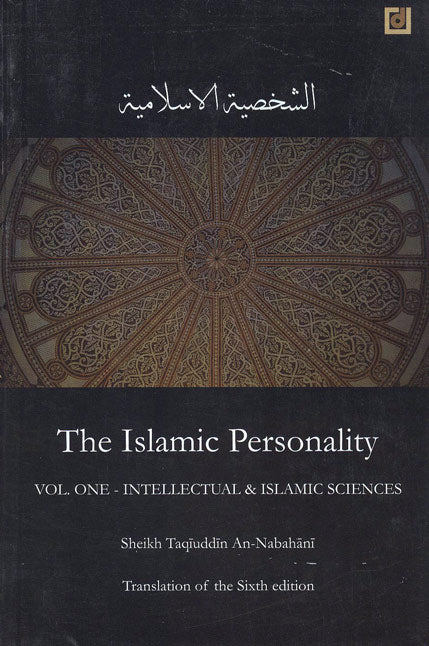 The Islamic Personality Vol 1: Intellectual & Islamic Sciences - الشخصية الاسلامية