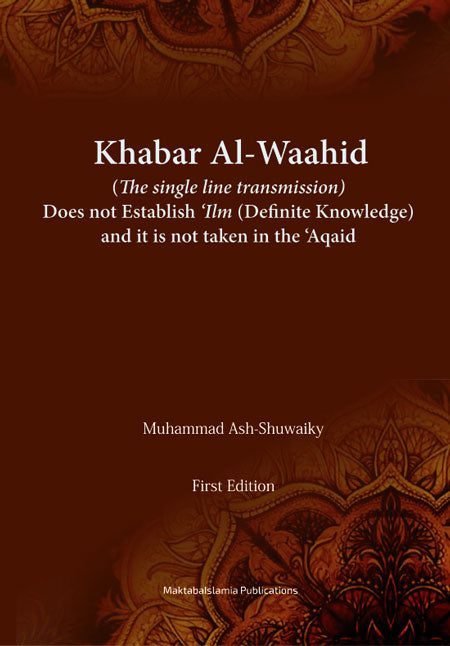 Khabar Al-Waahid (The single line transmission) Does not establish 'Ilm (definite knowledge)  and it is not taken in the 'Aqaa'id