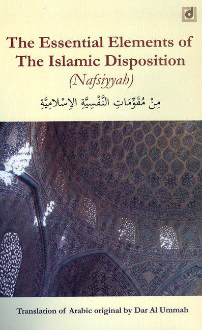 The Essential elements of the Islamic Nafsiya (disposition)