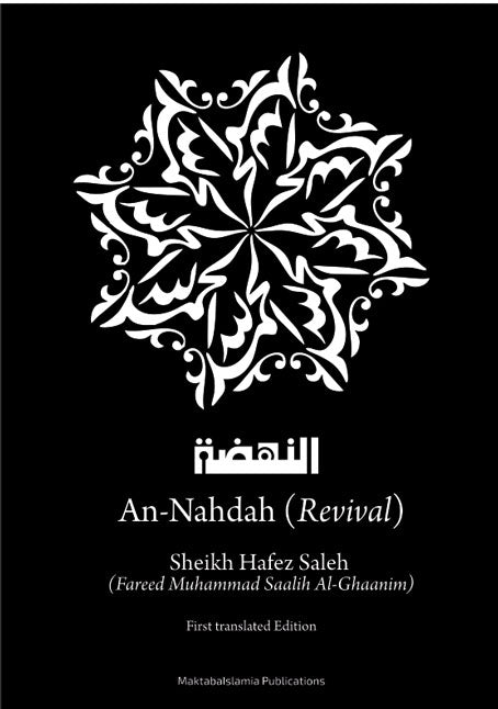 An-Nahdah (Revival)
