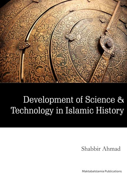Development of Science and Technology in the Islamic History