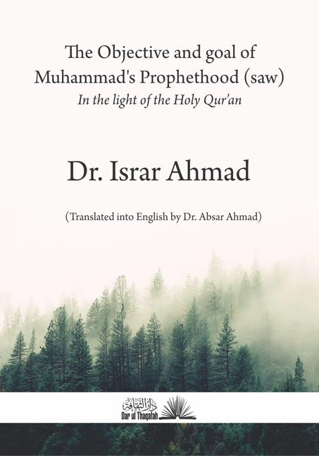 The objective and goal of Muhammad's Prophethood (saw) in the light of the Holy Quran
