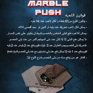 Marble push Game