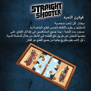 Straight Shooter 2 Player Game