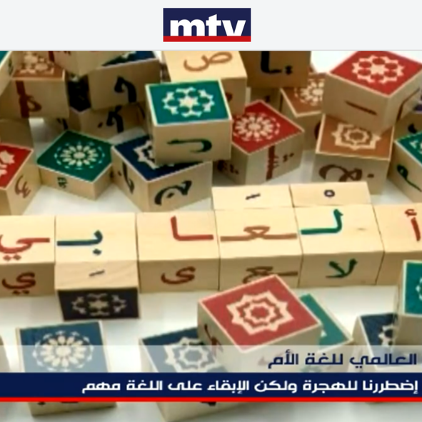 MTV-Alaabi-hala gharib-international mother language day العابي
