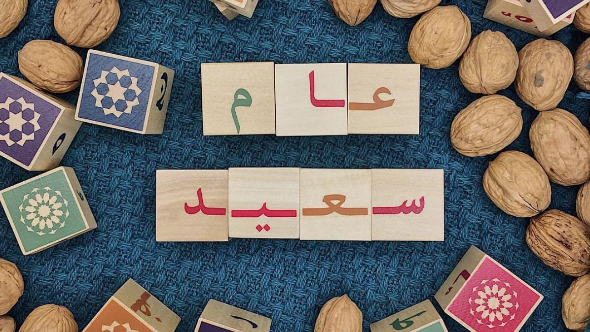 Alaabi arabicubes my toys arabic learning fun montessori games teach arabe