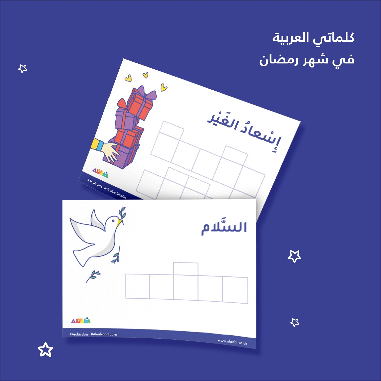 Ramadan رمضان home learning homeschooling eid muslim arabicubes fun learning arabic