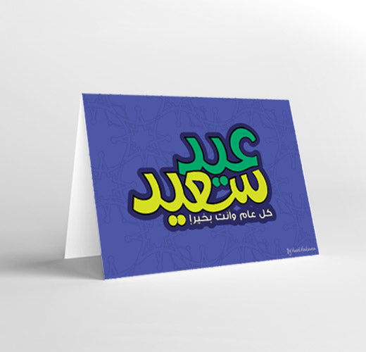 Eid Saeed - Greeting Card