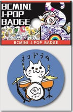 Load image into Gallery viewer, 663031 DRUMMER CAT BADGE-1 badge
