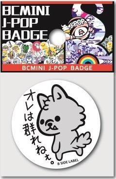 663191 COOL GRAY CAT BADGE-1 badge