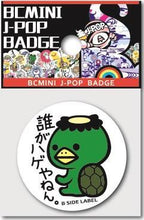 Load image into Gallery viewer, 663271 TURTLE BADGE-1 badge