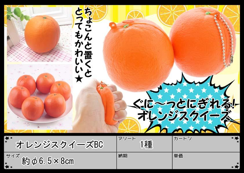 831421 ORANGE SQUISHY-slow-2.75 inch-1 piece